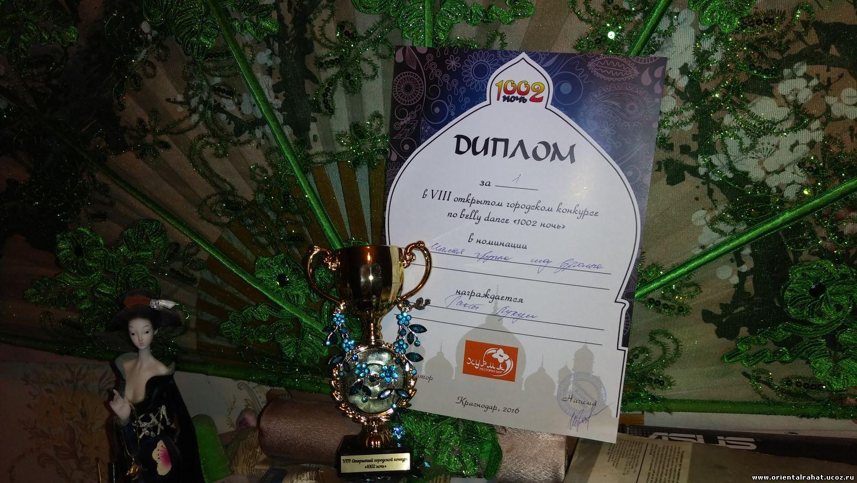Конкурсы, выступления - Танец живота в Краснодаре - школа ... Группа Рахат Лукум